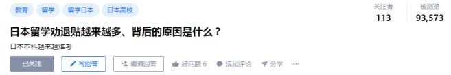"""日本留學興起""""勸退熱"""" 背后的原因是什么?"""