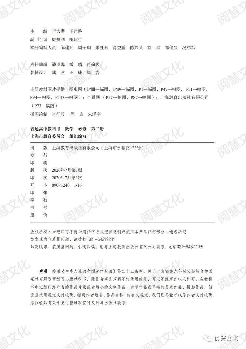 2020最新沪教版高中数学必修第二册电子课本
