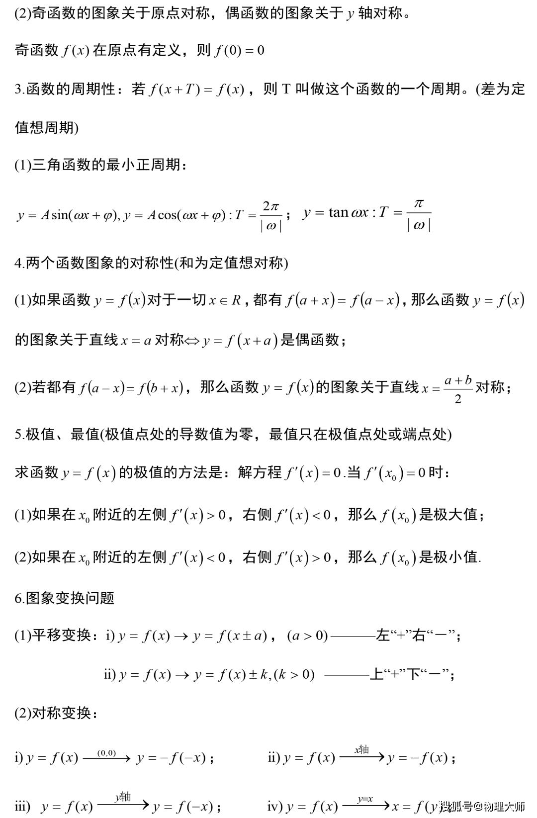 高中数学:全章节核心考点+公式汇总!