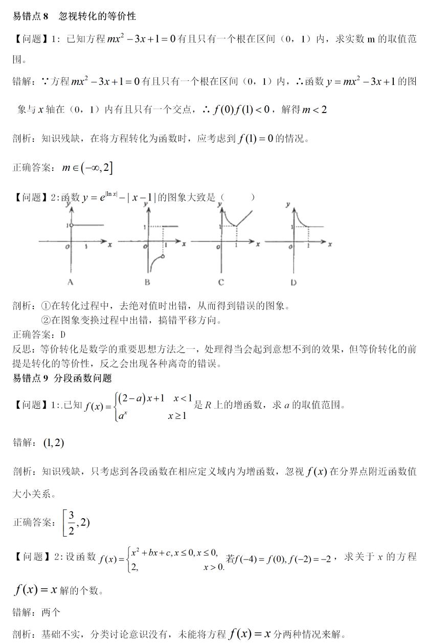 高中数学易错点知识梳理,比错题本还好!