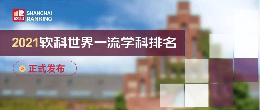 2021软科世界大学学科排名发布,美国大学狂揽30个学科榜首