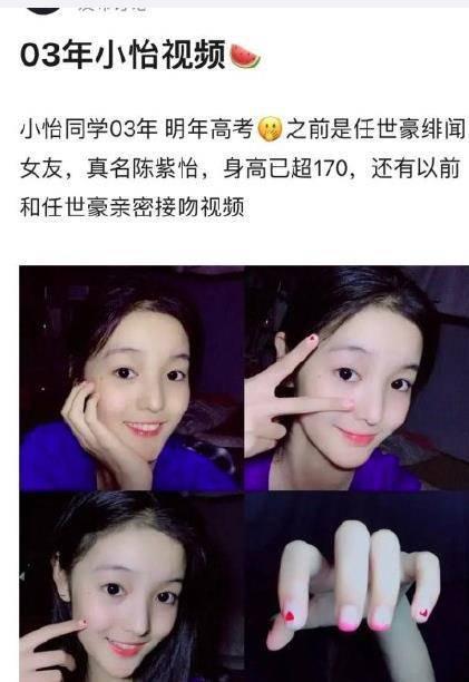 网友爆料:吴亦凡和网红小怡早已分手