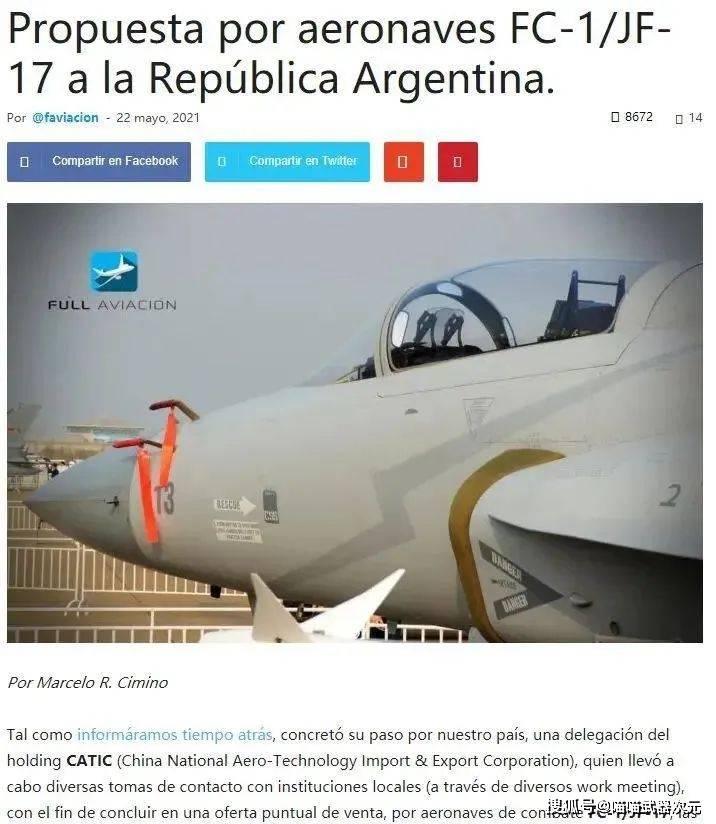 挺識貨!阿根廷拒絕購買早期型梟龍戰機,要求配備殲20同款武器