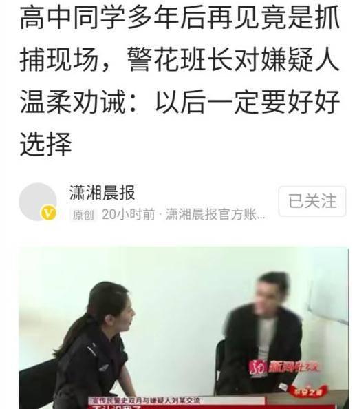 警局相見,警花發現詐騙嫌疑人是自己老同學,相認現場尷尬不斷