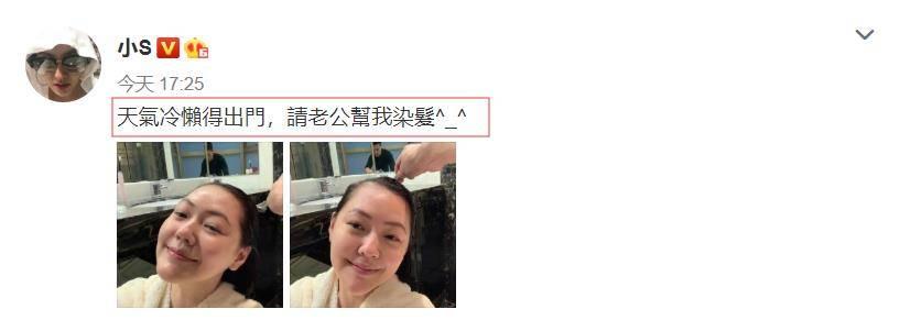 """小S老公帮忙染发,微博秀恩爱被网友""""打脸"""",一个细节暴露真实年纪"""