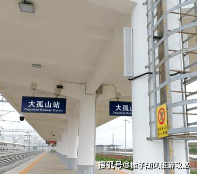 丹大快速铁路沿线的15座火车站一览