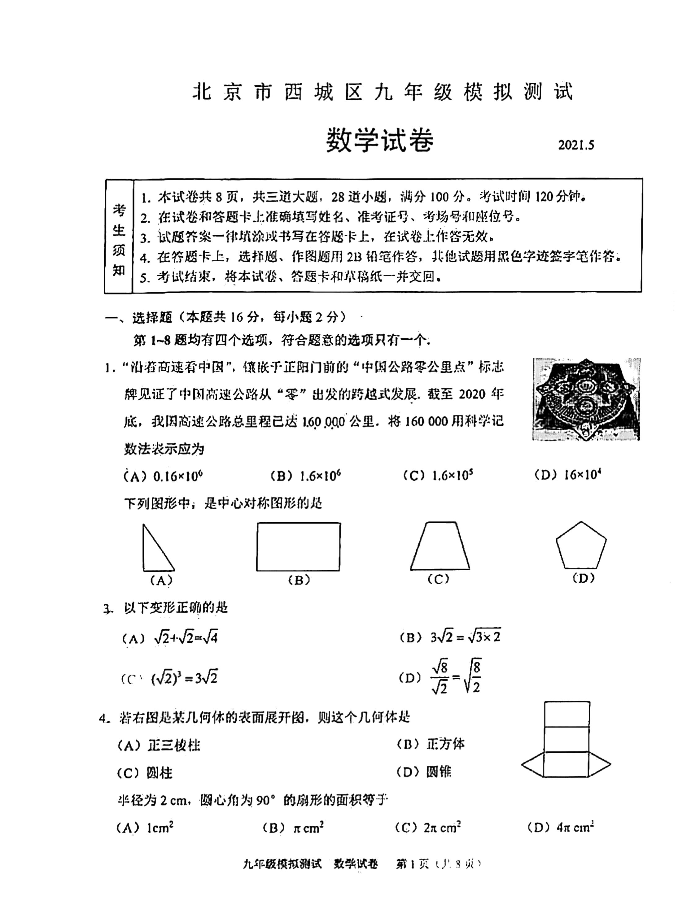 北京市西城区2021年初三二模试题及答案汇总