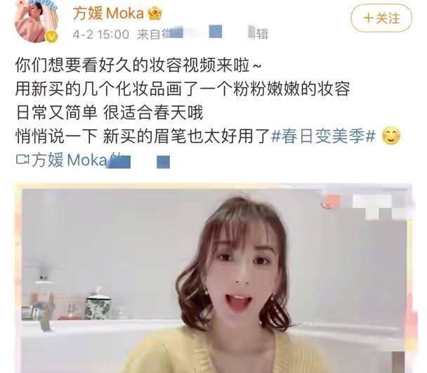33岁天王嫂方媛浴缸里录化妆教程,用30元国货化妆品超接地气!