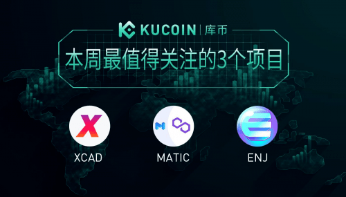 市场深度回调之后,KuCoin博客带来三个值得关注的项目