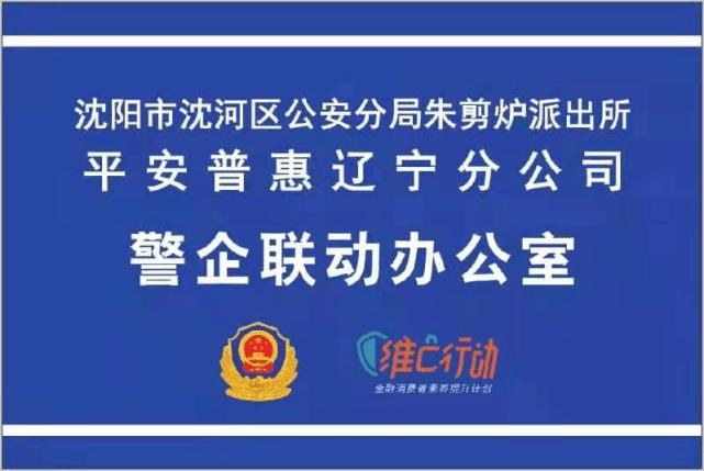 平安普惠遼寧分公司警企聯合開展消費者保護行動