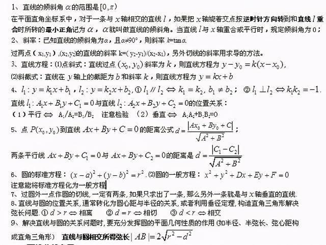 高中数学:高二重要知识点合集,收藏