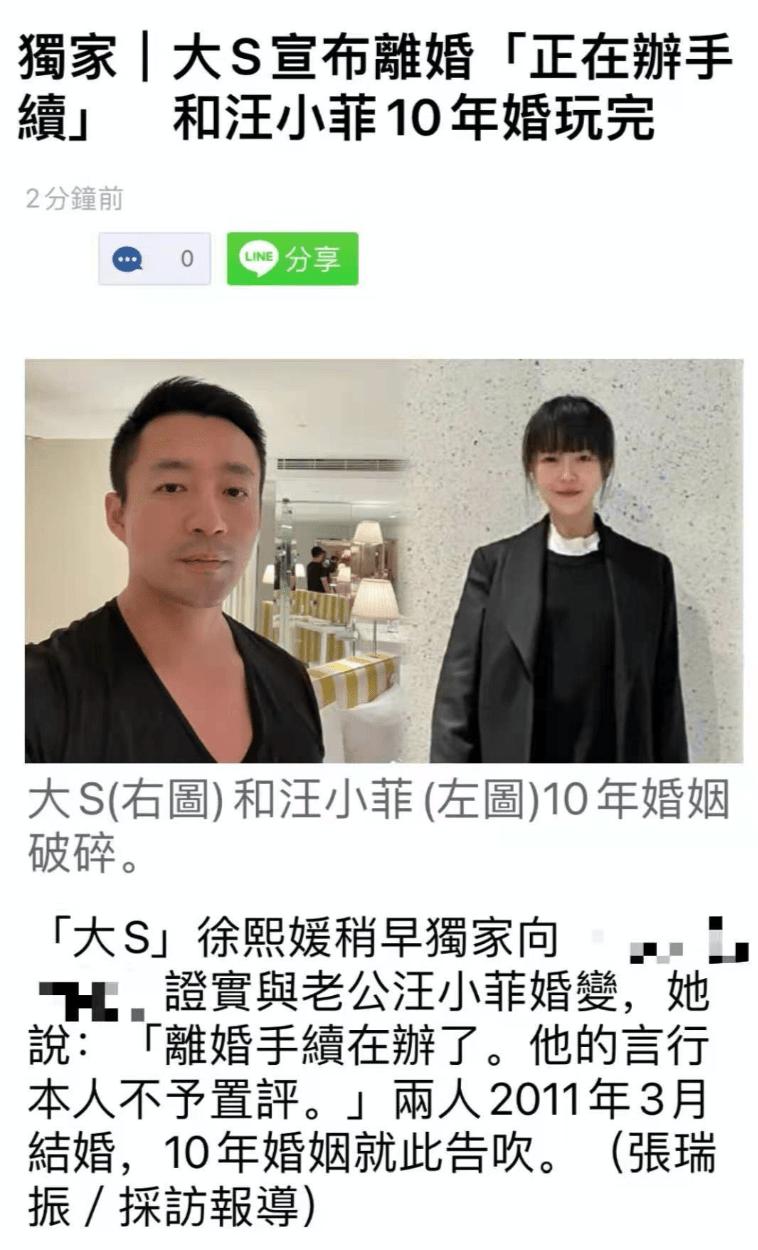 汪小菲表白大S:我老婆是第一