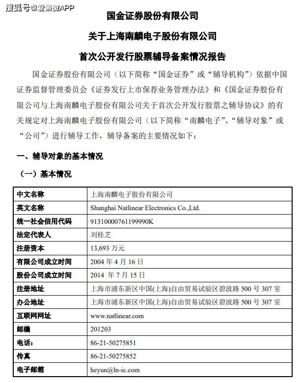南麟电子拟A股IP O 已举行上市领导立案