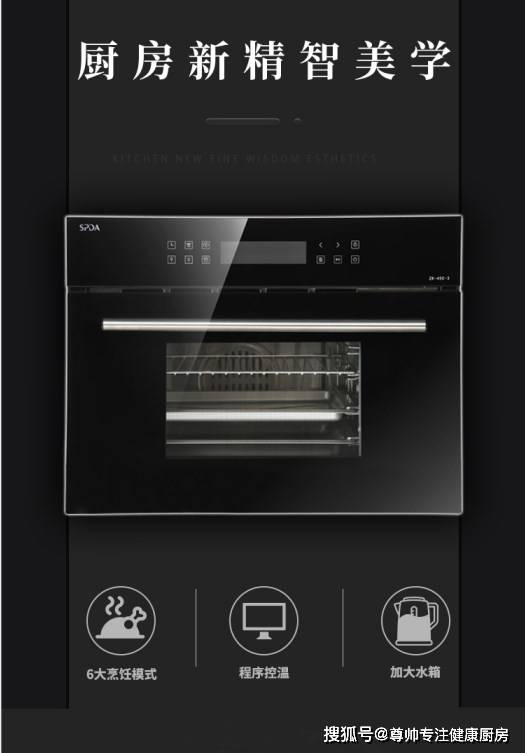 家用蒸烤箱要如何選擇?需要看哪些方面?
