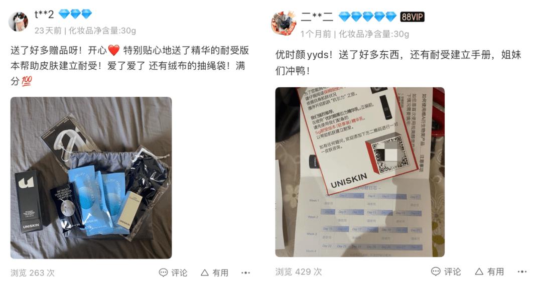 """18小红书国货护肤逆袭!品牌如何撕下""""大牌平替""""标签?"""""""