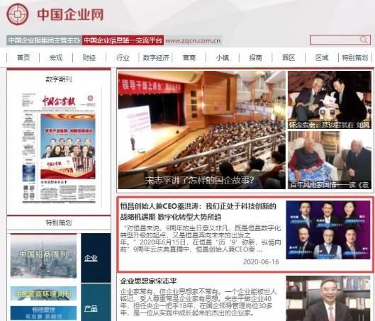 北京恒昌值得铭记的十大「高光时刻」插图(10)
