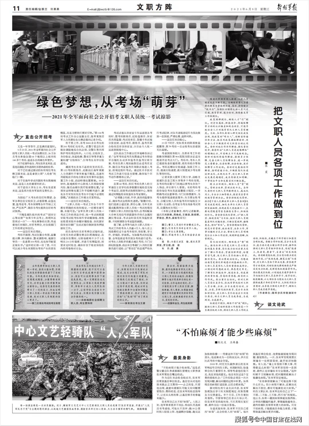"""媒体聚焦丨6月9日解放军报:绿色梦想,从考场""""萌芽"""""""