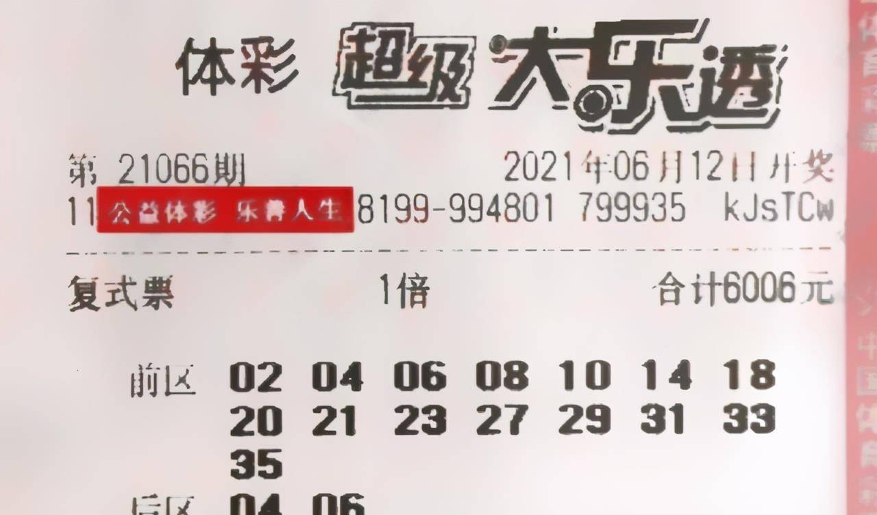 大乐透066期晒票,大乐透6006元复式票,号码选择很特殊