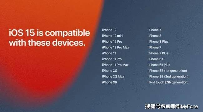 苹果套路深,iOS15间接淘汰旧款机型