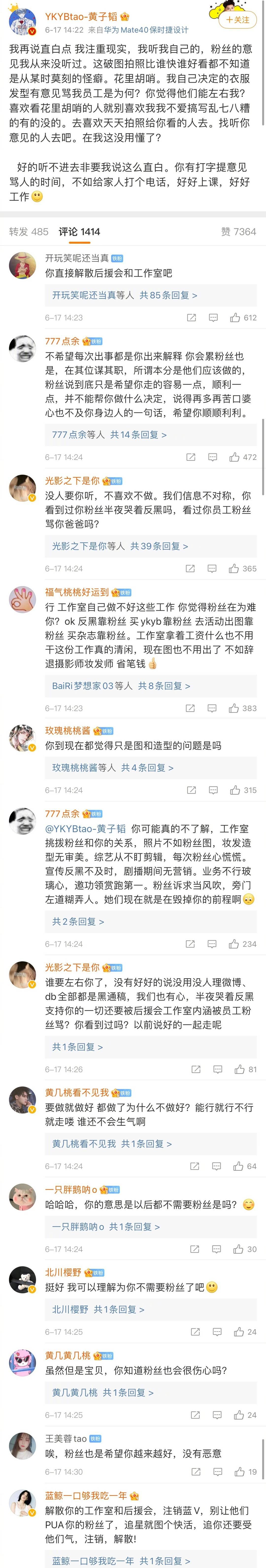 黄子韬与粉丝互骂,社交网站怼粉丝事态发展严重,真不要路人缘了