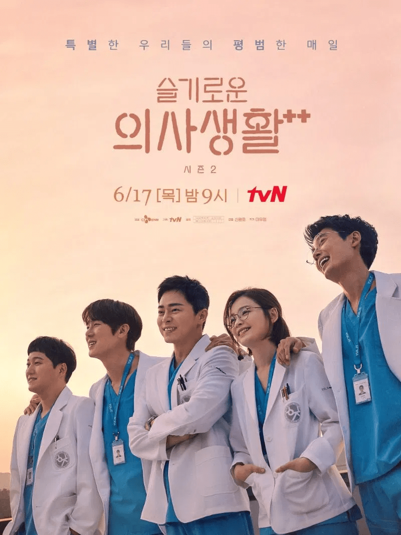 果然是神剧!《机智的医生生活2》破TvN历年电视剧首播收视率!