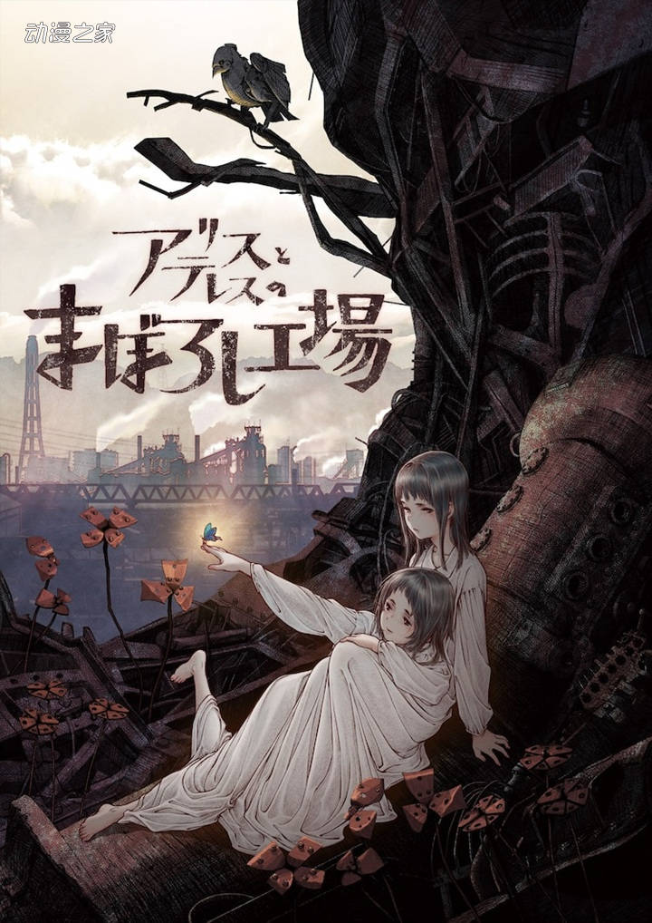 冈田麿里新作动画《爱丽丝与特蕾斯的梦幻工厂》少年少女们将恋慕心作为武器与命运战斗