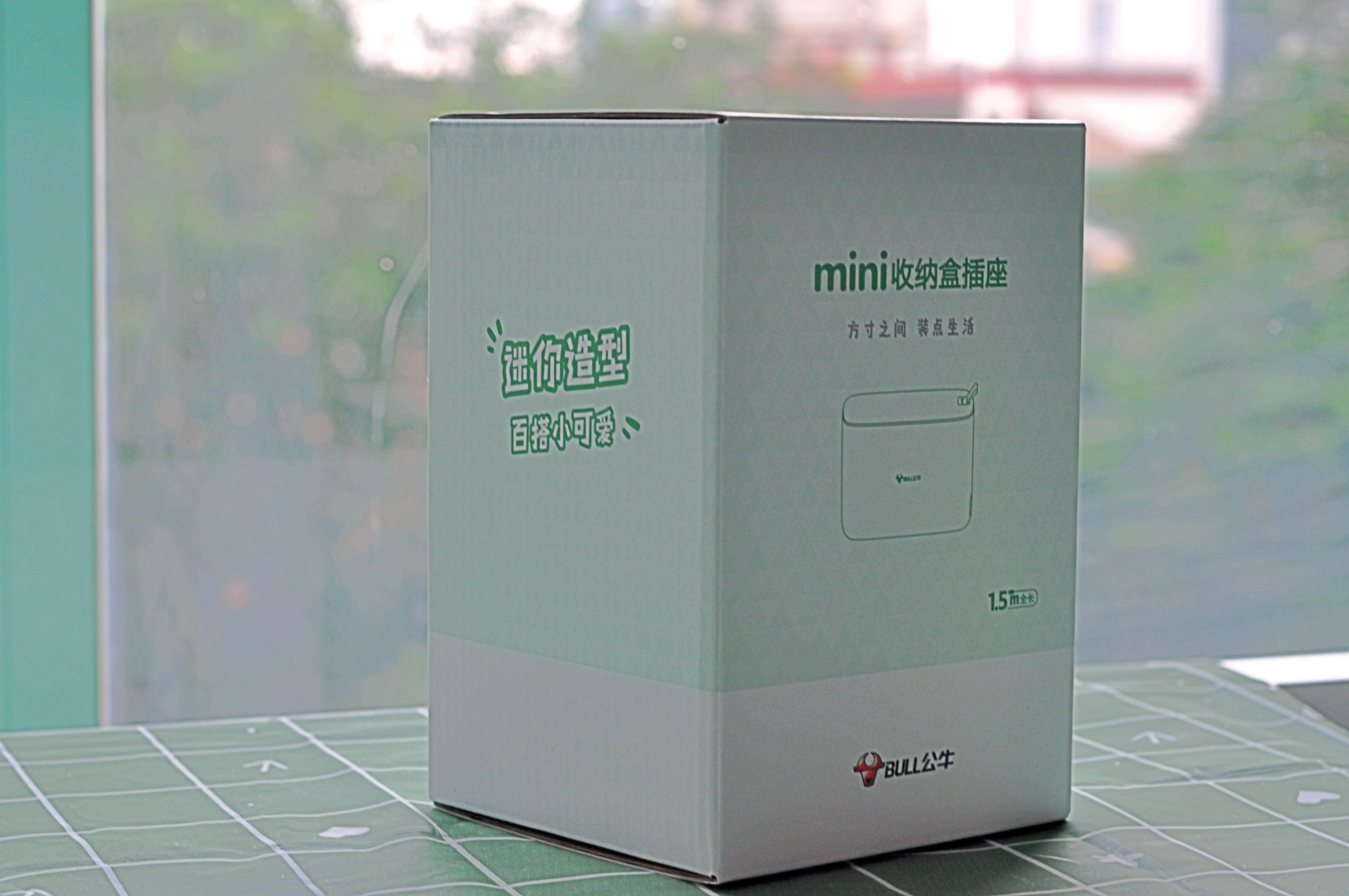 方寸之間,不乏精緻:公牛mini收納盒插座使用體驗