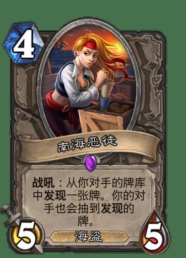 炉石传说防战算不算天梯最难玩的卡组(环境克制卡组思路多)