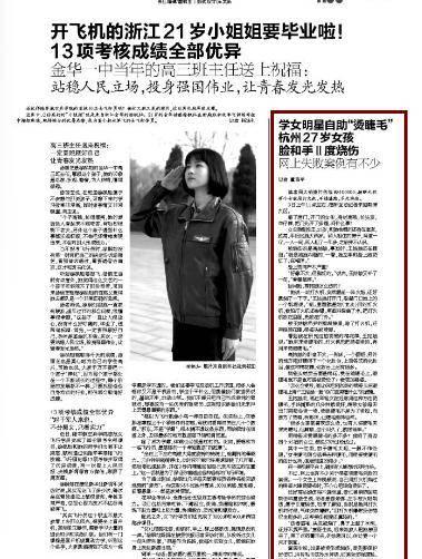 杭州年轻姑娘打火机烧棉签烫睫毛!脸和手Ⅱ度烧伤