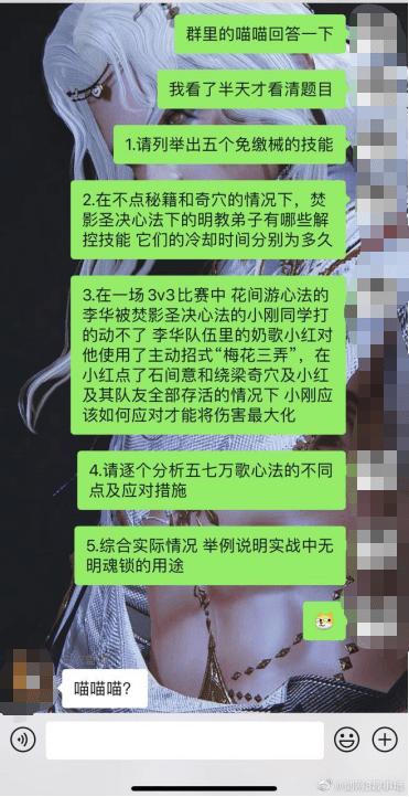 军爷碰瓷炮太讲题(剑网3大师赛新战歌里全是笑点)
