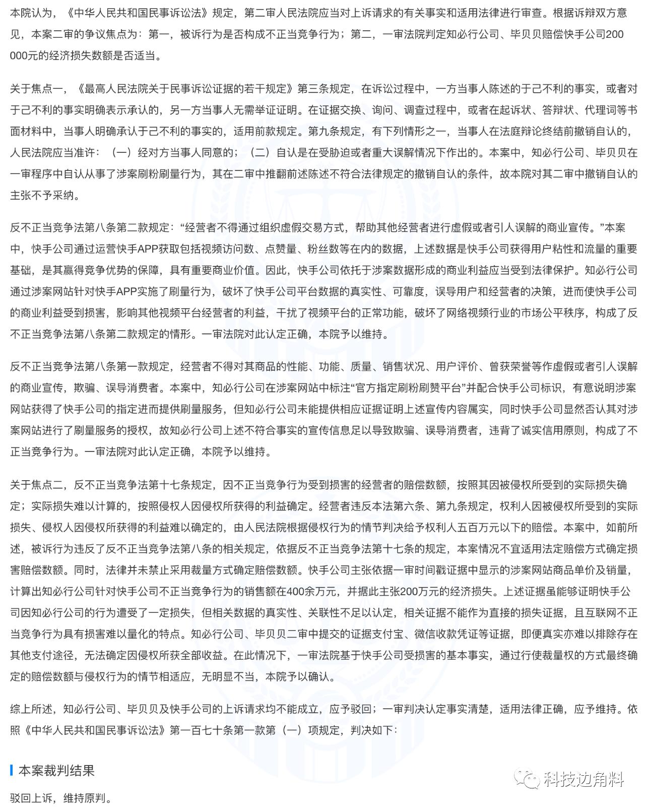 """刷钻排行榜网_刷粉公司自称""""官方指定刷赞平台"""",快手获赔21万元"""