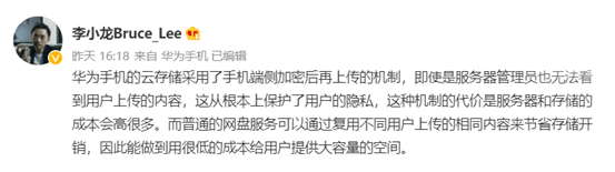 李小龙科普华为云存储为什么比网盘更贵-奇享网