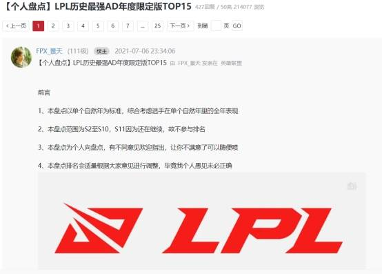网友评LPL历届最强AD(JKL上榜3次)