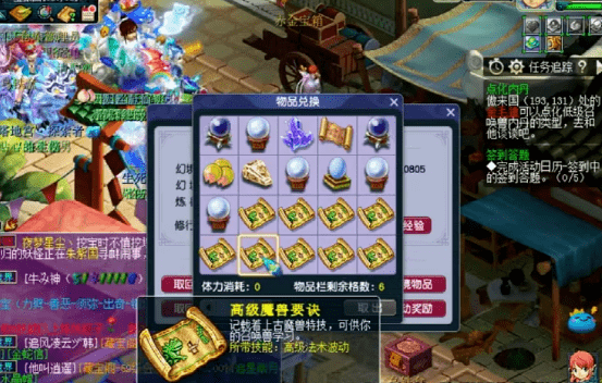 梦幻西游玩家晒口袋版收获的高级魔兽要诀(让人心生艳羡)