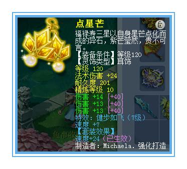 梦幻西游天元花果山(全身接近16+10)