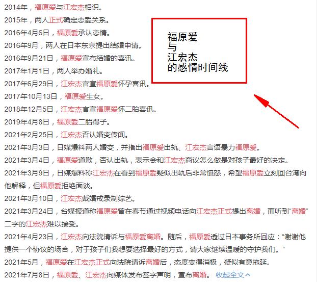 """官宣离婚后,江宏杰迅速修改简介,福原爱却仍以""""小杰老婆""""自居"""