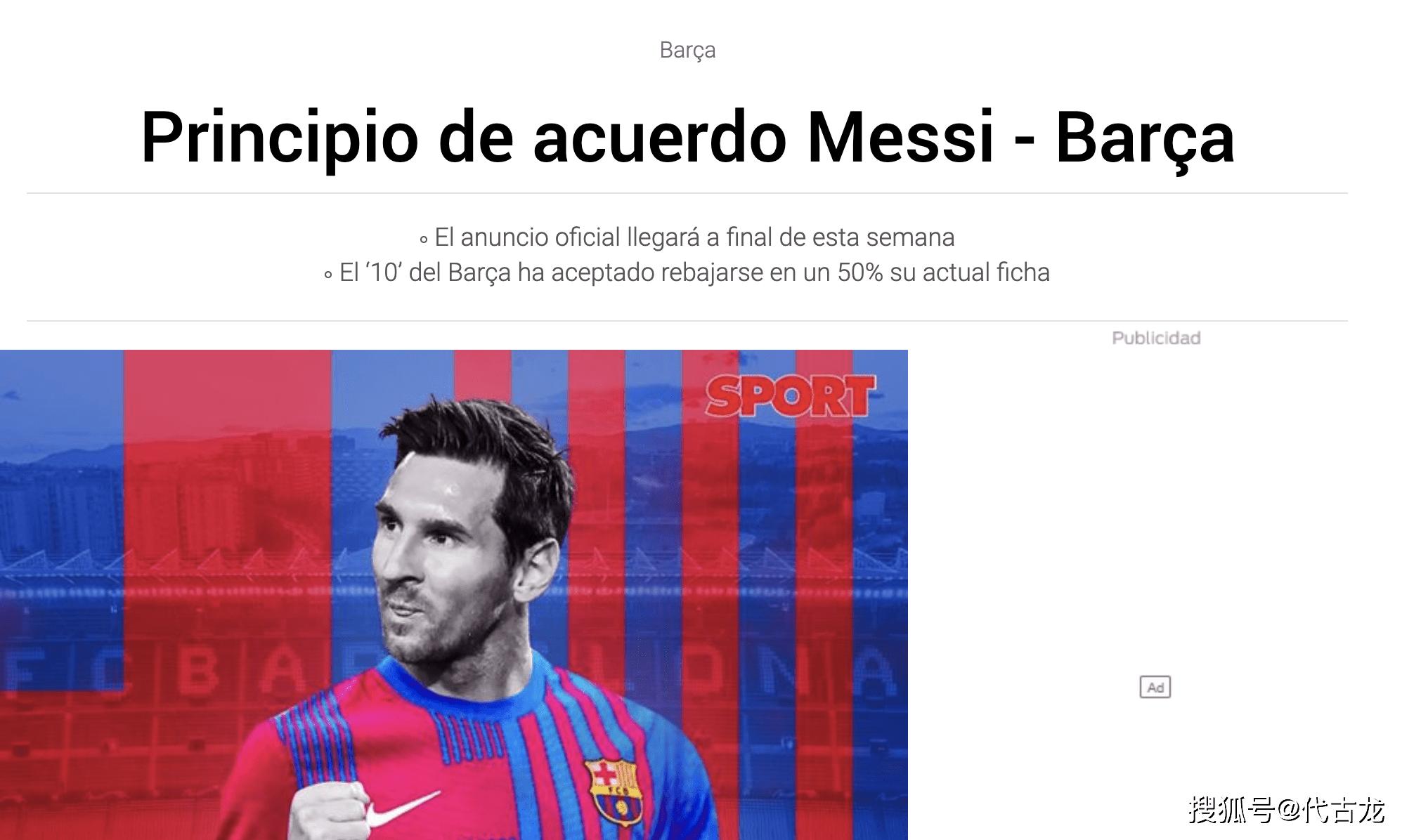 下岗再就业!梅西将跟巴萨续约5年,降薪50%,直接踢到退役?_休闲棋牌平台
