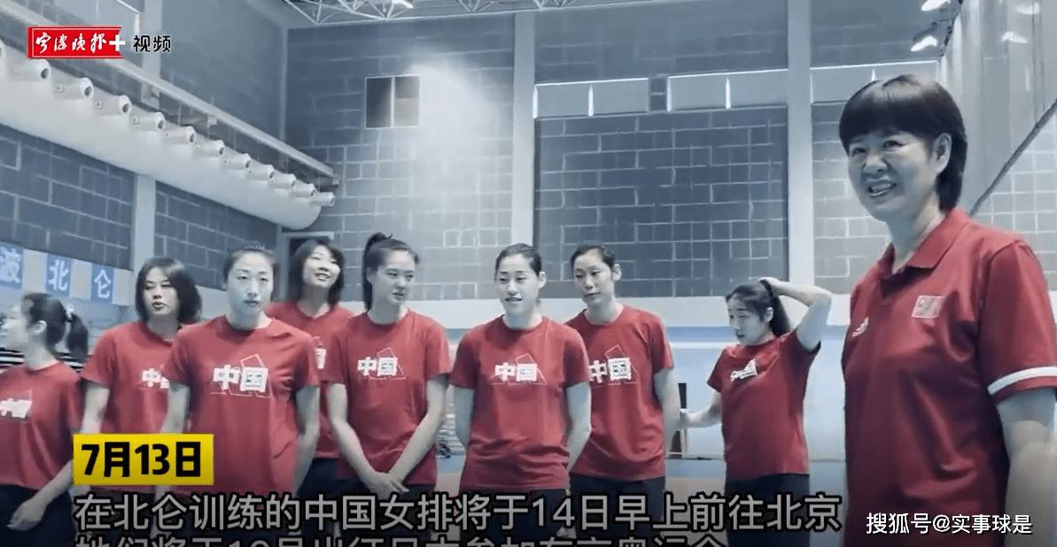 郎平换发型,2张特殊全家福信息量大,中国女排飞抵北京将战奥运