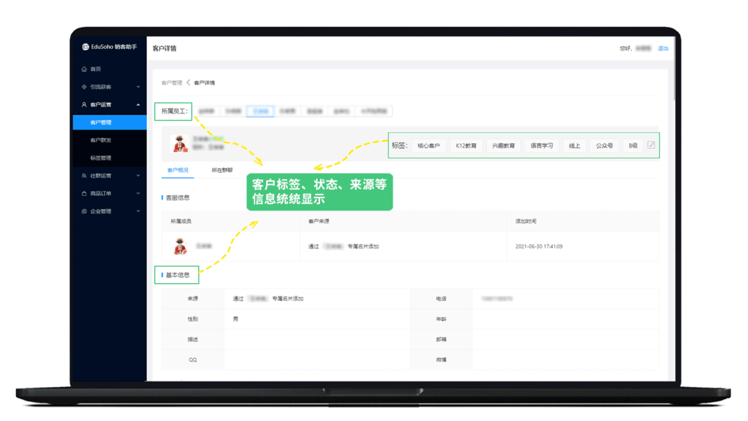 EduSoho推出教育SCRM系统