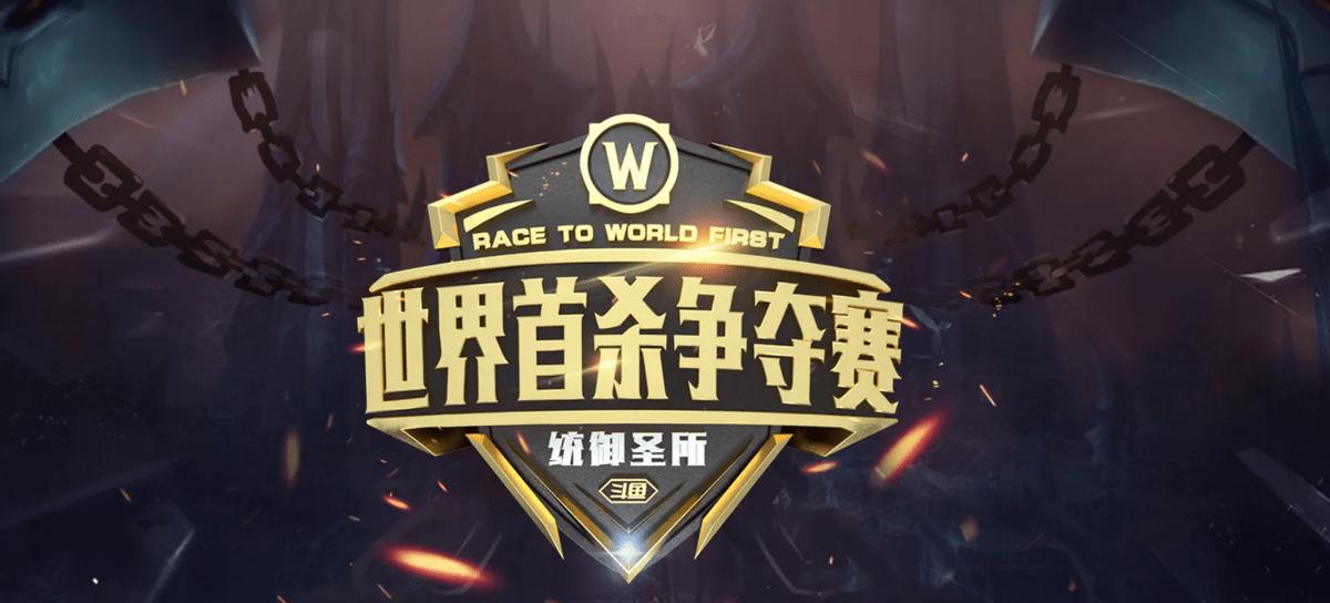 原创斗鱼魔兽世界:Limit公会领跑世界第一,亚服秩序开始崛起!