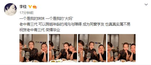 靳东老婆与妹妹合影,素颜笑出一脸褶,妹妹打扮珠光宝气美貌不输姐姐