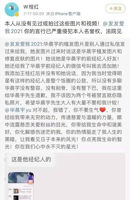 华晨宇张碧晨同时发出律师函,发发爱我何许人也?