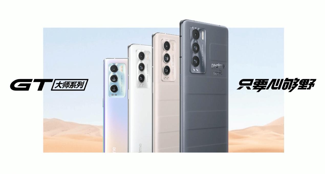 realme真我GT大师版配置升级,超小米10s成三千元档手机天花板