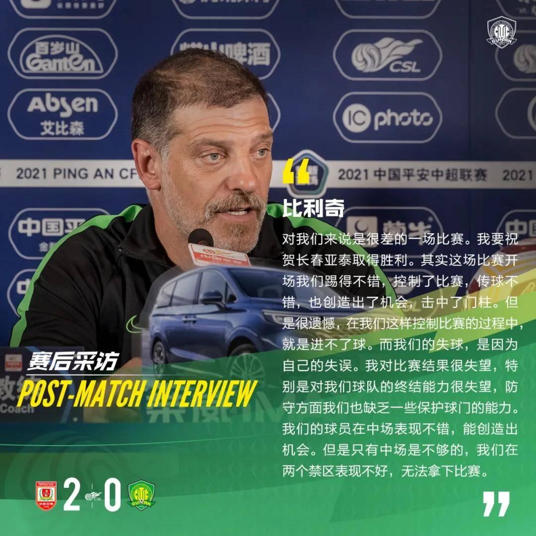 国安主帅:我们防线的失误很大 对比赛结果很失望_富豪娱乐平台
