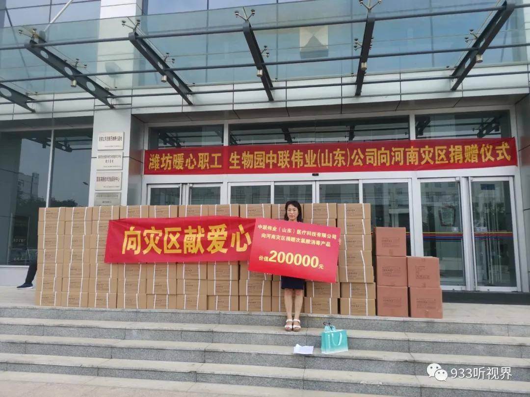 潍坊爱心企业和市民捐款捐物支援河南灾区(图3)