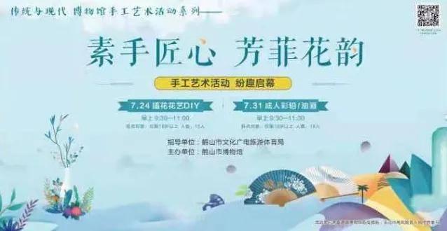 「温馨提醒」明天上午10:00,2021鹤博暑期手工艺术活动系列接受报名