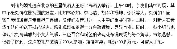 """图片[17]-完美刘涛,求你""""真实""""一点-妖次元"""