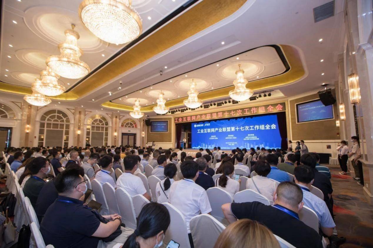 嘉泰智能受邀参加工业互联网产业联盟第十七次工作组全会并作案例分享
