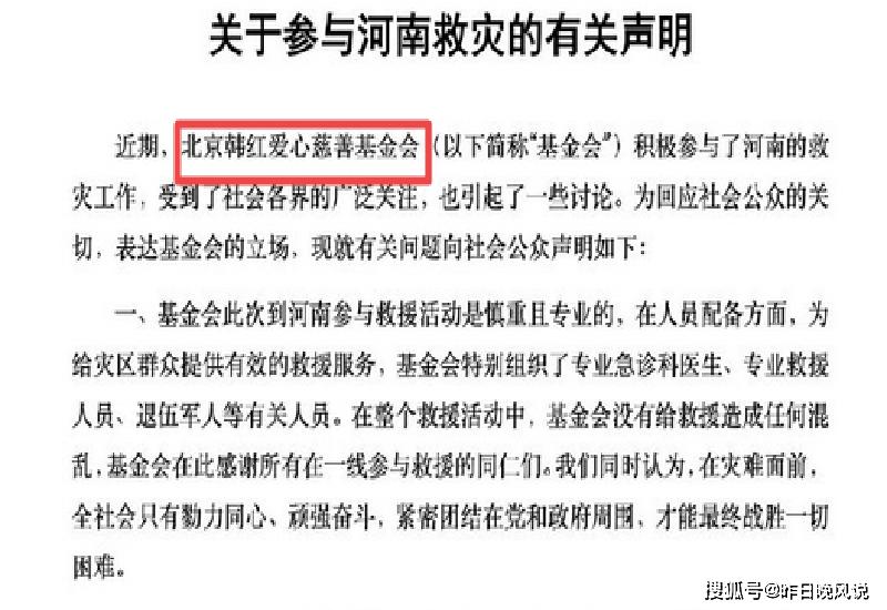 捐款捐物被质疑作秀,韩红基金会出面澄清,捐助真实有效