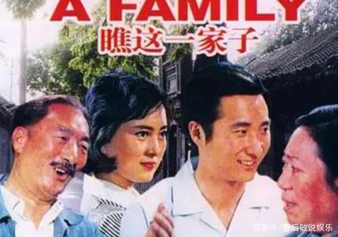 《瞧这一家子》42年:刘晓庆9场戏都是最佳女配角,多位演员去世